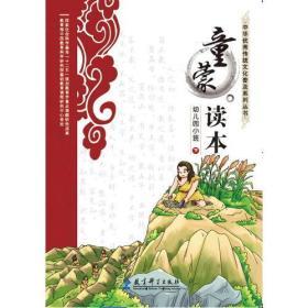 中华优秀传统文化普及系列丛书:童蒙读本(幼儿园小班下)