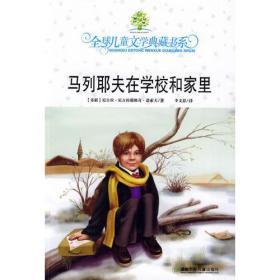 全球儿童文学典藏书系[世界儿童文学大奖作品]:马列耶夫在学校和家里