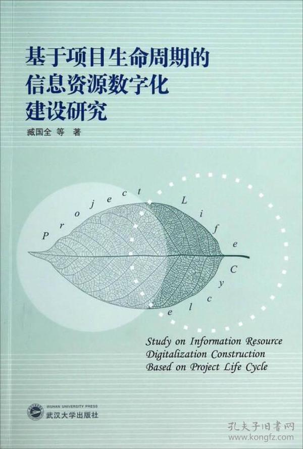 正版】基于项目生命周期的信息资源数字化建设研究