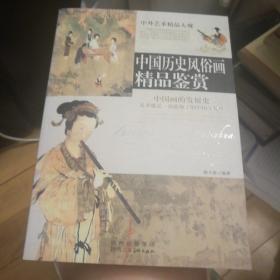 中国历史风俗画精品鉴赏