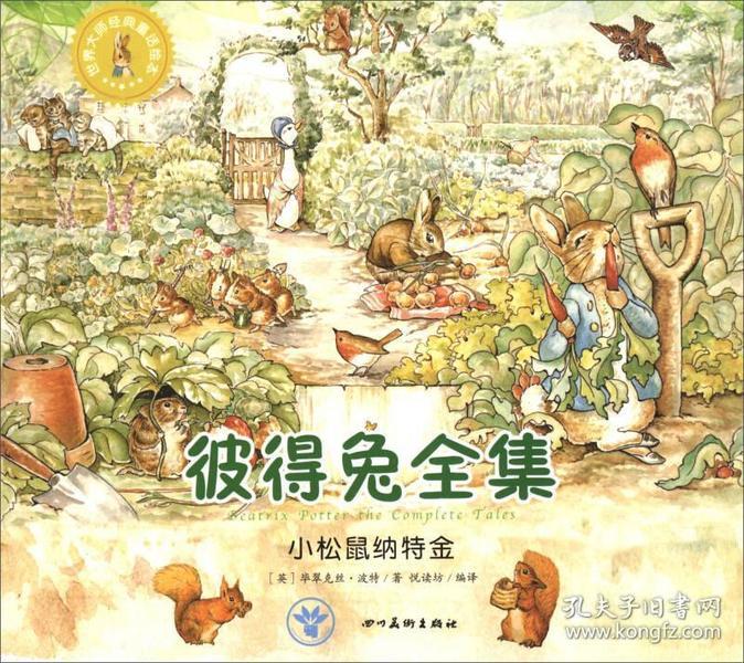 世界大师经典童话绘本--彼得兔全集·小松鼠纳特金(全彩手绘本)