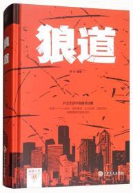狼道强者的成人礼 梦华 第2版 9787547245323 吉林文史出版社