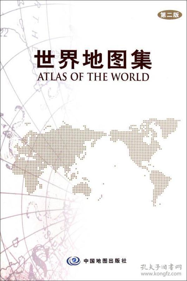 世界地图集 (第二版)