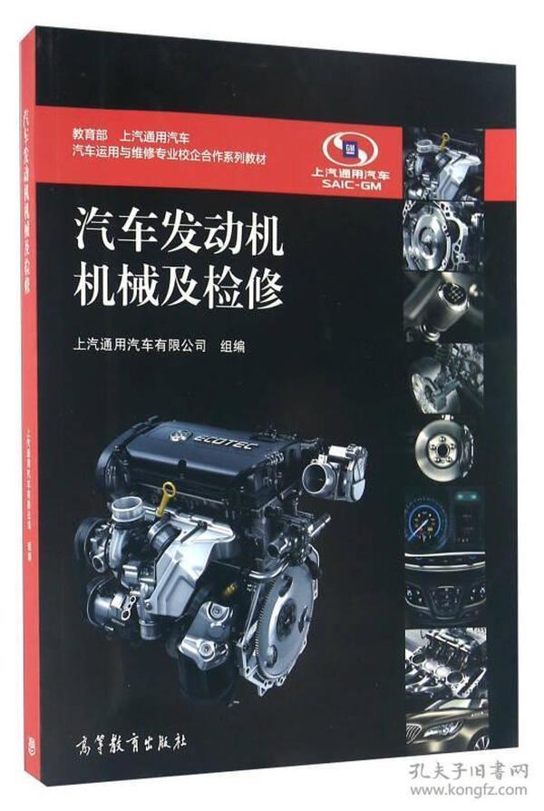 汽车发动机机械及检修