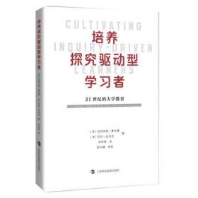 新书--培养探究驱动型学习者