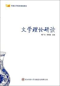 文学理论研读/普通高等院校规划教材