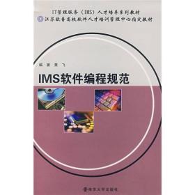 IT管理服务(IMS)人才培养系列教材:IMS软件编程规范