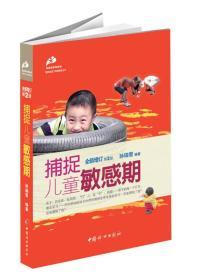 捕捉儿童敏感期  全新增订第二版
