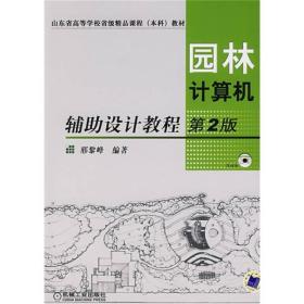 园林计算机辅助设计教程第2版 邢黎峰  机械工业出版社