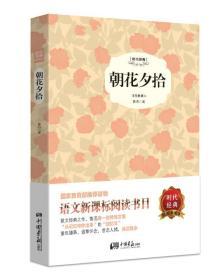 朝花夕拾-插图典藏本