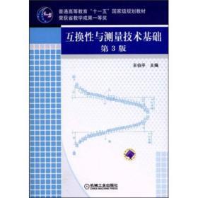 """互换性与测量技术基础(第3版)/普通高等教育""""十一五""""国家级规划教材"""
