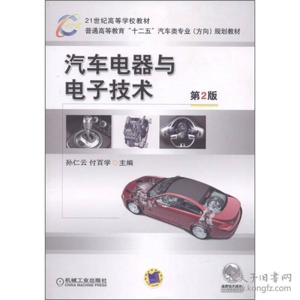汽车电器与电子技术第2版 孙仁云 机械工业出版社 9787111342700