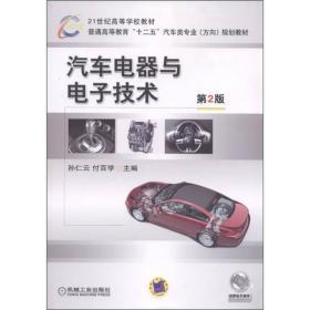 汽车电器与电子技术第二2版孙仁云机械工业出版社9787111342700