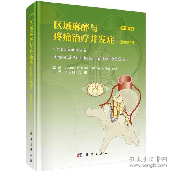 区域麻醉与疼痛治疗并发症