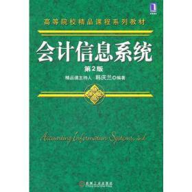 会计信息系统(第2版)