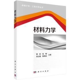 材料力学 黄莉 张梅 郑立霞 黎明发 科学出版社 9787030525444