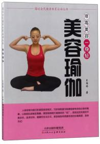 图说全民健身体育运动丛书—美容瑜伽