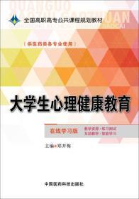 大学生心理健康教育/全国高职高专公共课程规划教材