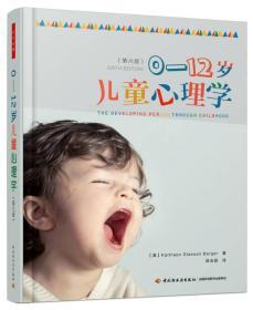 送书签tt-9787501986385-万千心理 0-12岁儿童心理学(第六版)