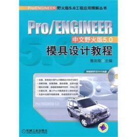 【二手包邮】Pro/ENGINEER中文野火版5.0模具设计教程 詹友刚 机