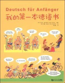 我的第一本德语书