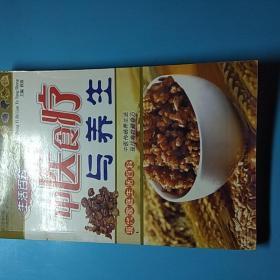 中医食疗与养生