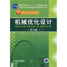 机械优化设计 孙靖民,梁迎春 主编  9787111064596 机械工业出