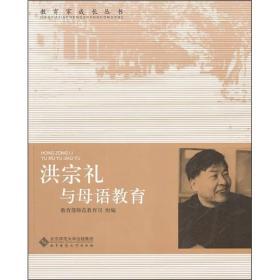 正版包邮微残-教育家成长丛书·第二辑 洪宗礼与母语教育CS9787303103508