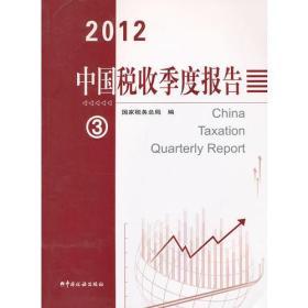 2012中国税收季度报告·3