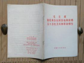 毛主席接见来自全国各地和首都五十万红卫兵和革命师生