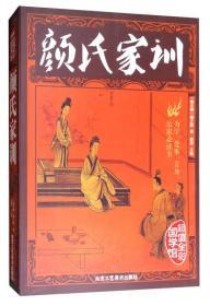 颜氏家训(超值全彩国学馆)