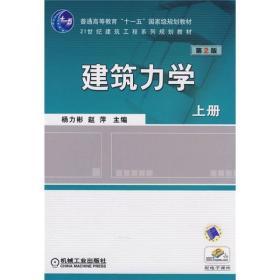 """普通高等教育""""十一五""""国家级规划教材:建筑力学(上册)(第2版)"""