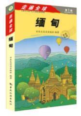 走遍全球:缅甸