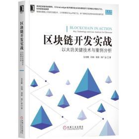 区块链开发实战(以太坊关键技术与案例分析)/区块链技术丛书