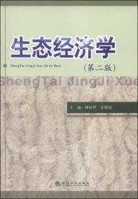 生态经济学(第二版)第2版