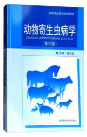 动物寄生虫病学(第3版)/高等农业院校规划教材