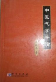 中医气学导论