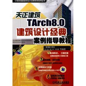 计算机辅助建筑设计经典案例指导丛书:天正建筑TArch8.0建筑设计经典案例指导教程