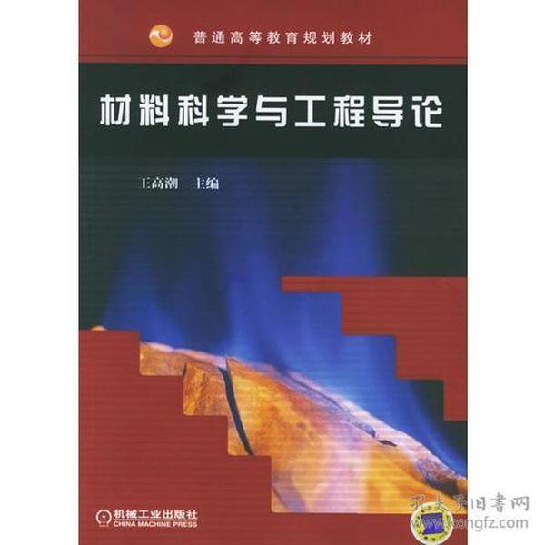材料科学与工程导论