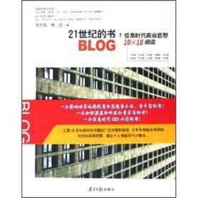 21世纪的书:信息时代商业思想10×10阅读