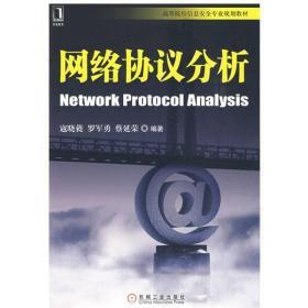 高等院校信息安全专业规划教材:网络协议分析