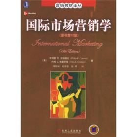 营销教材译丛:国际市场营销学(原书第12版)