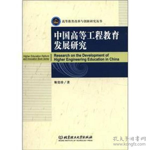 高等教育改革与创新研究丛书:中国高等工程教育发展研究