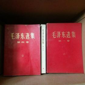 红色软精装本《毛泽东选集》1-5卷,湖南68年4印。第五卷是77年版