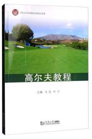 高尔夫教程