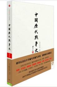 中国历代战争史17:清(下)赠地图册