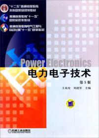 電力電子技術 第5版