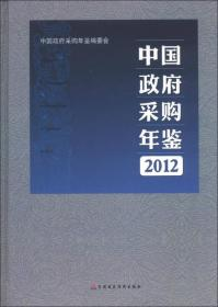 中国政府采购年鉴