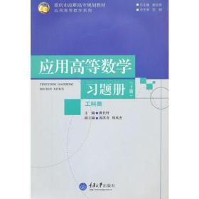 应用高等数学工科类习题册下册 燕长轩 重庆大学出9787562466871