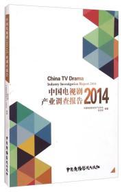 中国电视剧(2014)产业调查报告
